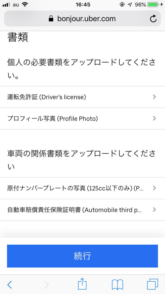 埼玉でUber Eats配達パートナーをする為の登録方法まとめ