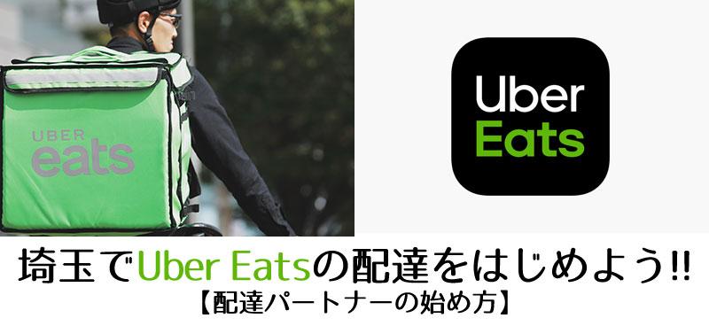 埼玉でUber Eatsの配達をはじめよう!【配達パートナーの始め方】