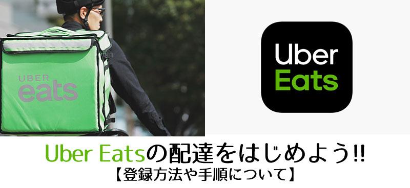 Uber Eatsの配達をはじめよう【登録方法や手順について】