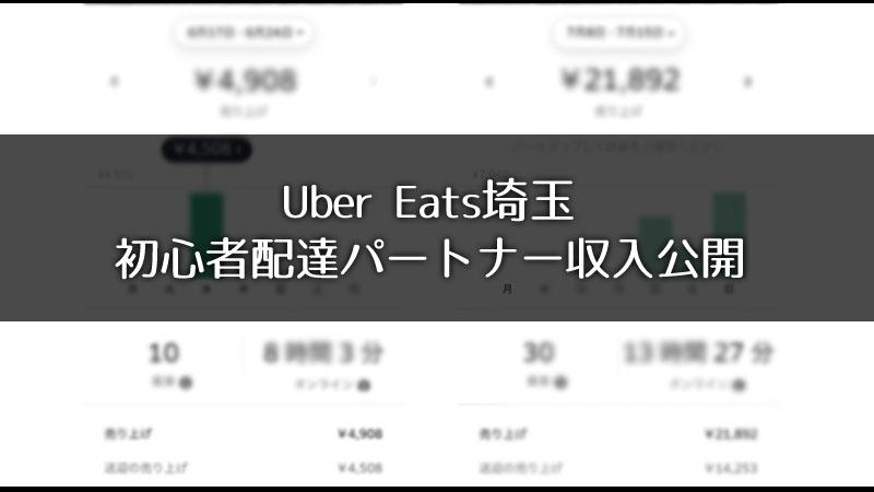 Uber Eats配達パートナーは埼玉で稼げるのか?実際の明細を公開