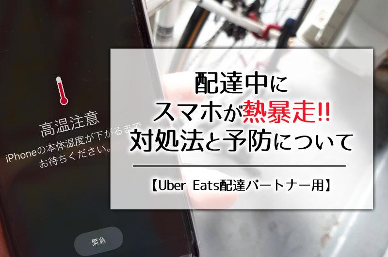 配達中にスマホが熱暴走!対処法と予防について【Uber Eats配達パートナー用】