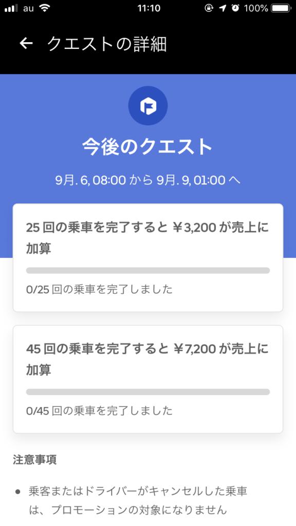 Uber Eats配達パートナー巻の記録2019/08/30-09/01【さいたま市内】【週末限定】②