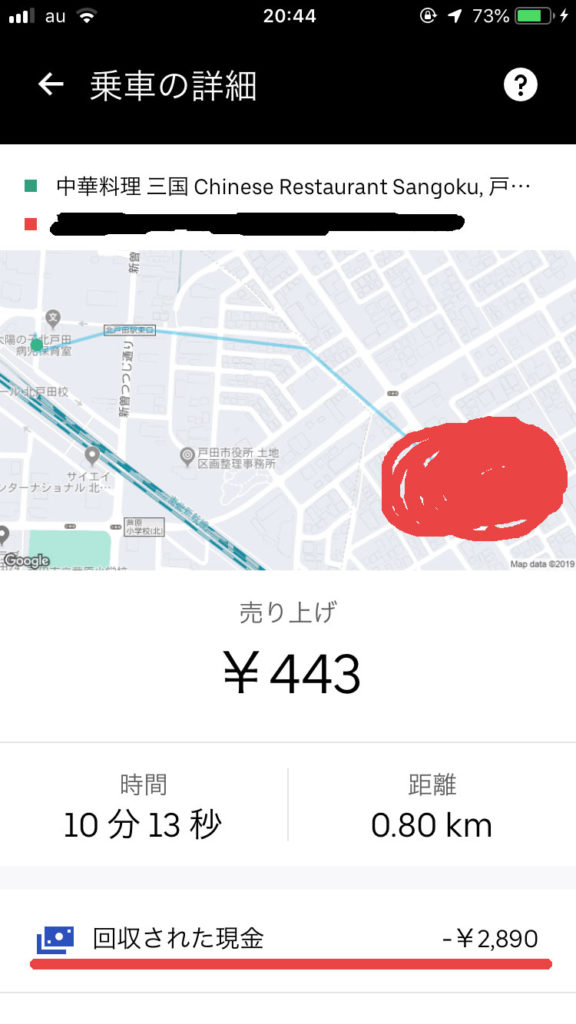 Uber Eats配達パートナー巻の記録2019/09/20-09/22【さいたま市内】【週末限定】④