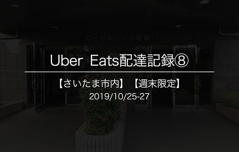 『注文確認のしようがない?』Uber Eats配達記録2019/10/25-27【埼玉エリア】⑧