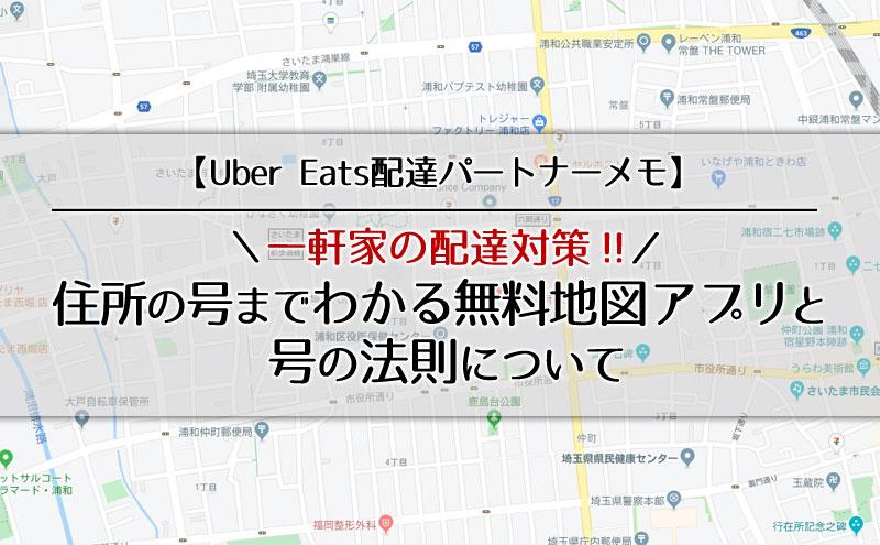 無料地図アプリ