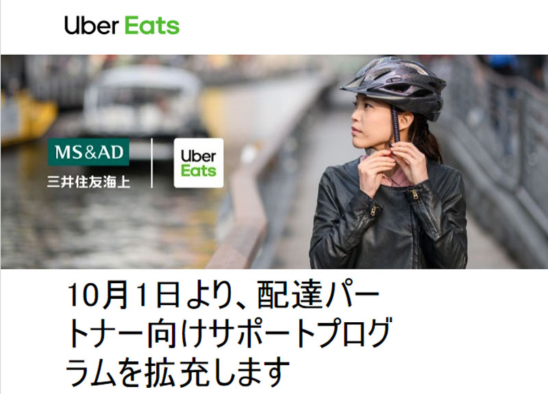 Uber Eats配達パートナー巻の記録2019/09/27-09/29【さいたま市内】【週末限定】⑤