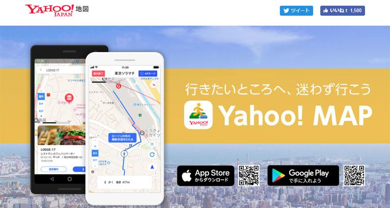 【Uber Eats配達パートナーメモ】一軒家の配達対策!!番地や号までわかる無料の地図アプリと住所の法則について