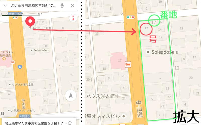 【Uber Eats配達パートナーメモ】一軒家の配達対策!!番地や号までわかる地図アプリと住所の法則について