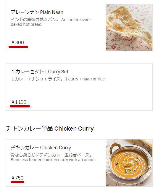 インドカレーAVASのメニューがざる過ぎて味どころじゃなかった件【さいたまでUber Eats注文してみた④】