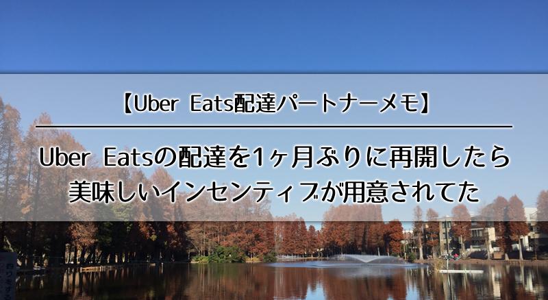 Uber Eatsの配達を1ヶ月ぶりに再開したら美味しいインセンティブが用意されてた
