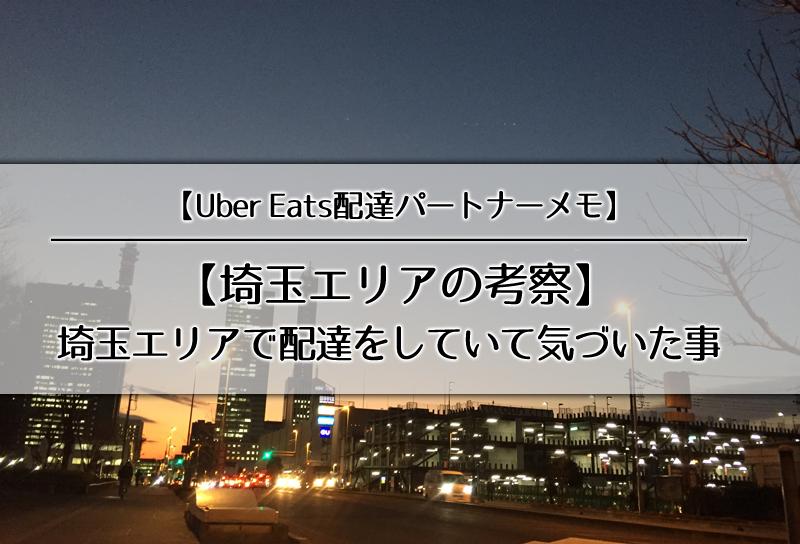 【埼玉エリアの考察】埼玉エリアでUber Eatsの配達をしていて気づいた事