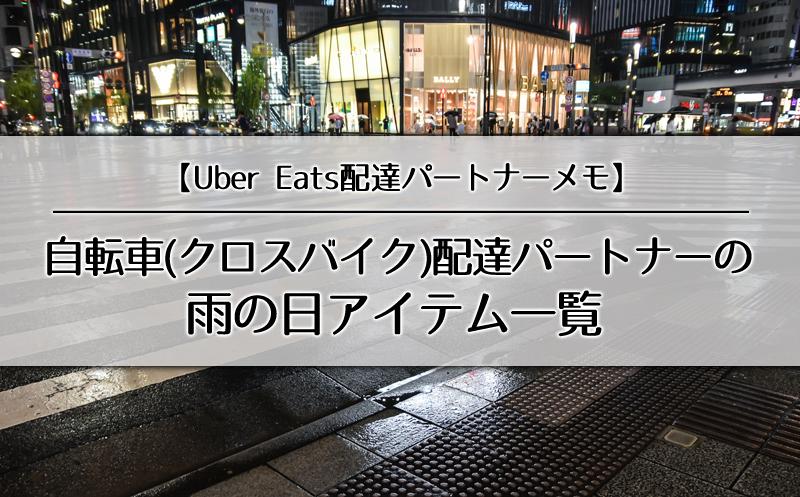 【Uber Eats配達パートナーメモ】クロスバイクで配達をしている僕の雨の日アイテム一覧