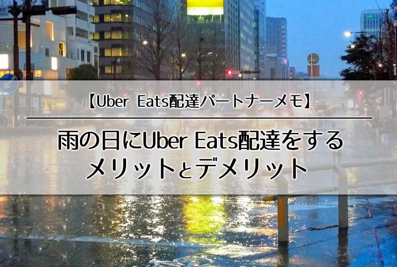 【Uber Eats配達パートナー向け】雨の日に配達をするメリットとデメリット