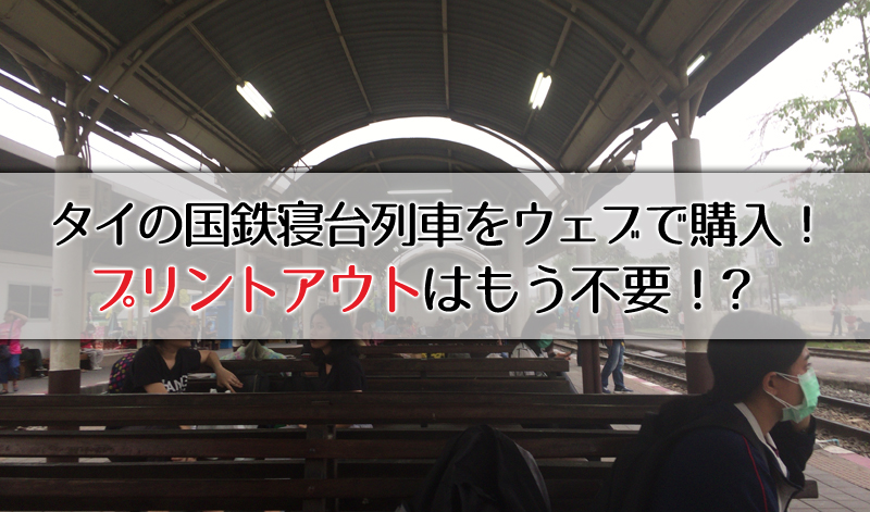 タイの国鉄寝台列車をウェブで購入!プリントアウトはもう不要!?