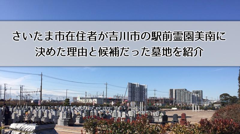 さいたま市在住者が吉川市の駅前霊園美南に決めた理由と候補だった墓地を紹介