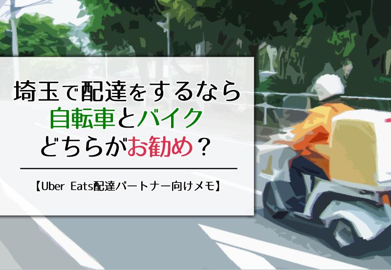 【Uber Eats】埼玉で配達をするなら自転車とバイクどちらがお勧め?