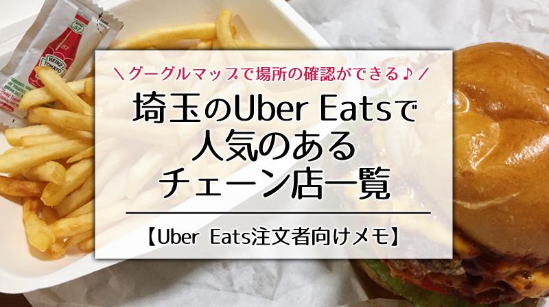 埼玉のUber Eatsで人気のあるチェーン店一覧