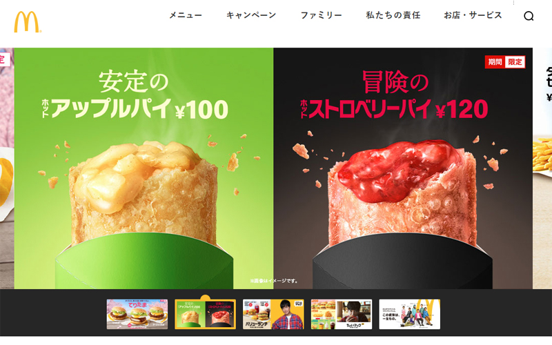 Uber Eats埼玉エリアで人気のあるチェーン店一覧