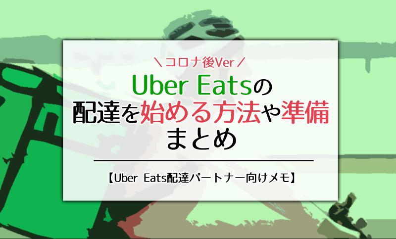 Uber Eatsの配達を始める方法と準備まとめ【コロナ後ver】