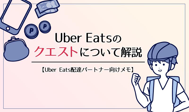 Uber Eatsのクエスト(インセンティブ)について解説