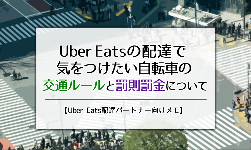 Uber Eatsの配達で気をつけたい自転車の交通ルールと罰則一覧