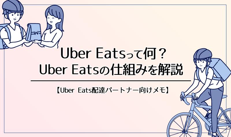 Uber Eatsって何?Uber Eats(ウーバーイーツ)の仕組みを解説