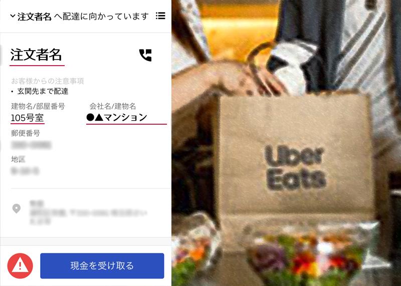 Uber Eatsの配達の流れを解説【注文受付から料理のお渡しまで】