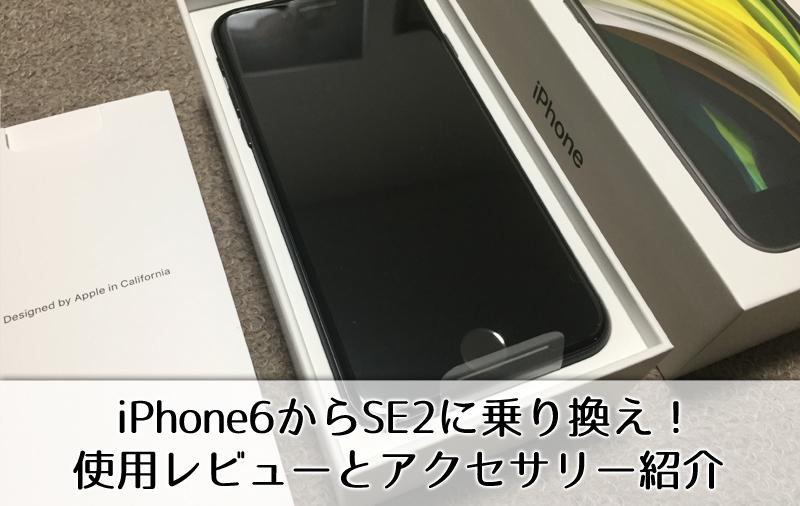 iPhone6からSE2に乗り換え!使用レビューとアクセサリー紹介
