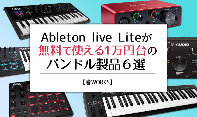 エイブルトンライブLiteが無料で使える1万円台のバンドル製品6選