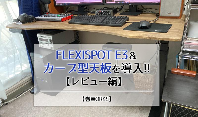 FLEXISPOT E3&カーブ型天板を導入!【レビュー編】