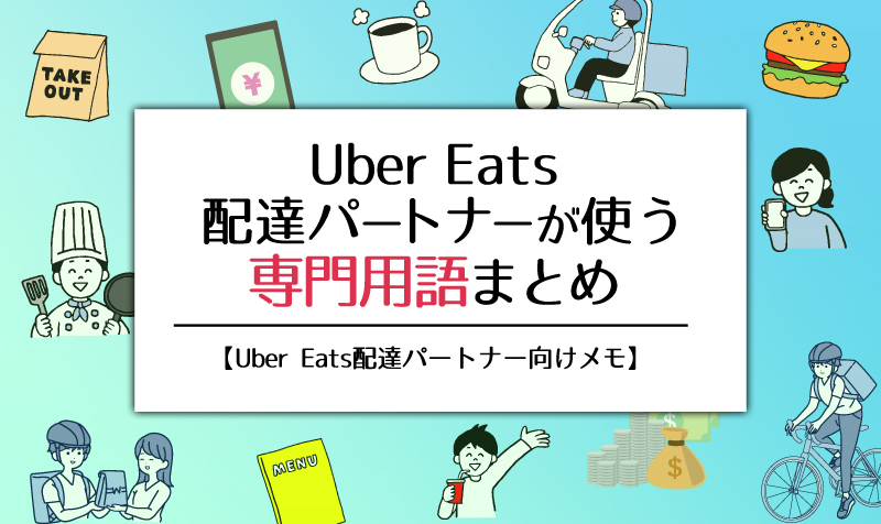 Uber Eats配達パートナーが使う専門用語まとめ一覧