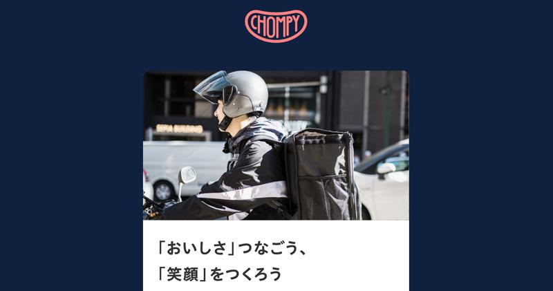 フードデリバリー(出前)サービス8社を徹底比較【配達員向け】