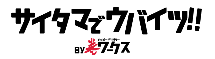 埼玉でウバイツ - 巻WORKS-