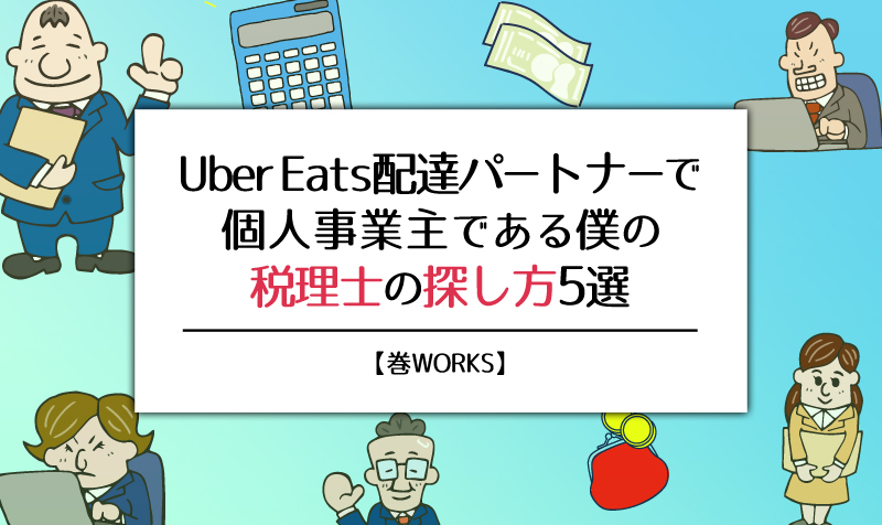 Uber Eats配達パートナーで個人事業主である僕の税理士の探し方5選