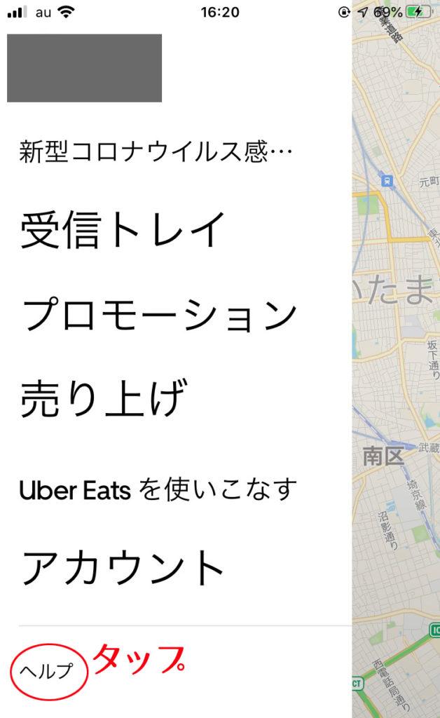 Uber Eats配達バッグの返却&交換やデポジットの受け取りについて【コロナ/2020年】