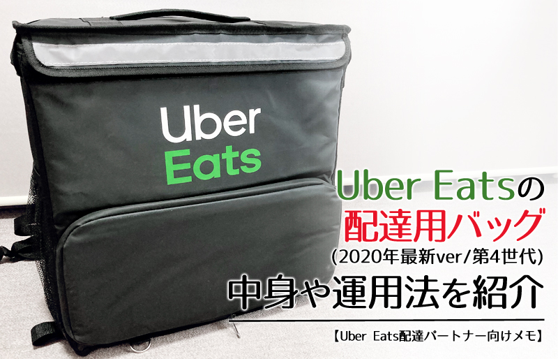 Uber Eatsの配達用バッグ(第4世代)ウバッグの中身や運用法を紹介