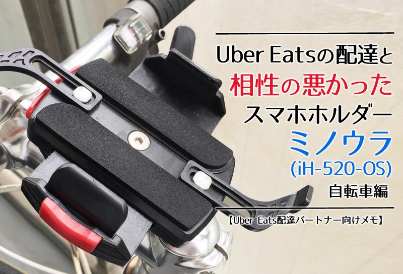 Uber Eatsの配達と相性の悪かったスマホホルダー【ミノウラ(iH-520-OS)/自転車編】