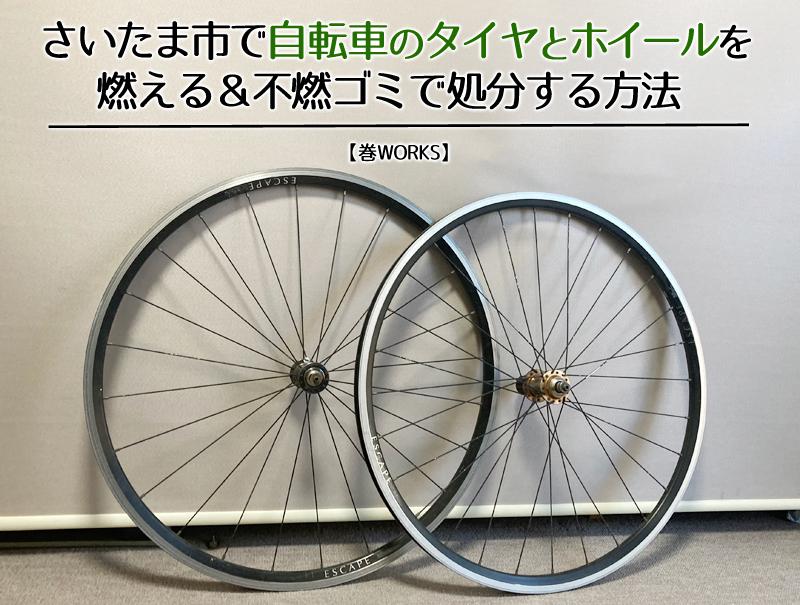 さいたま市で自転車のタイヤとホイールを燃える&不燃ゴミで処分する方法