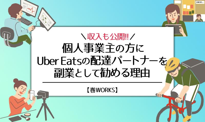 個人事業主にUber Eatsを副業として勧める理由【収入も公開中】