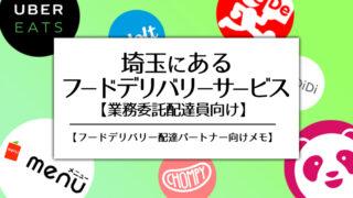 埼玉にあるフードデリバリー(出前)サービス【業務委託配達員向け】