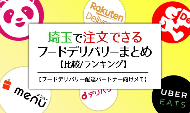 埼玉で注文できるフードデリバリー6社まとめ【比較/ランキング】