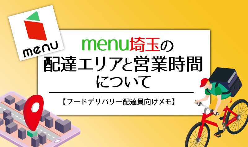 menu埼玉のサービス(配達)エリアと営業時間について