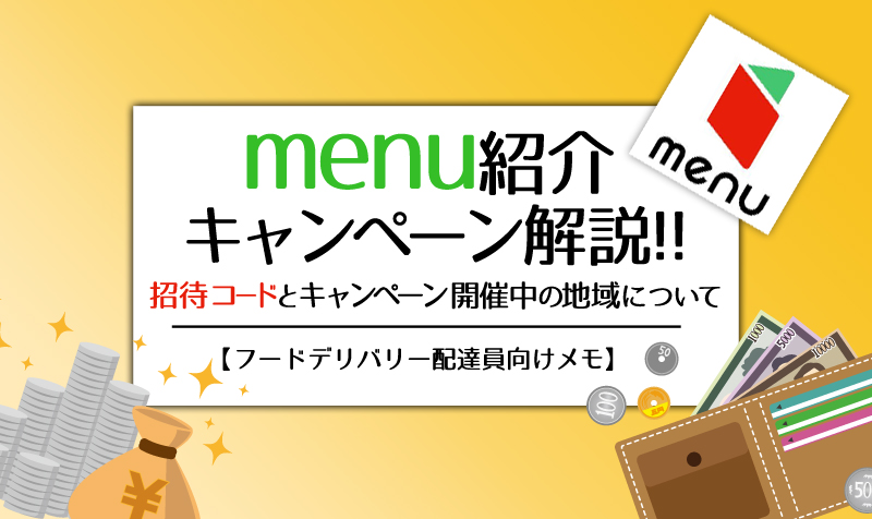 menu配達員紹介キャンペーン解説!!招待コードと開催地域について