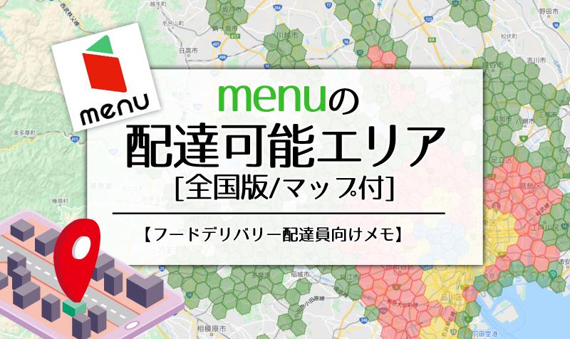 menuの配達可能エリア全国まとめ【マップ付き】