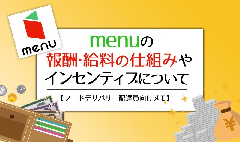 menuの報酬・給料の仕組みやインセンティブについて