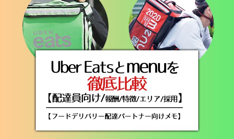 Uber Eatsとmenuの報酬や仕組みの違いを徹底比較