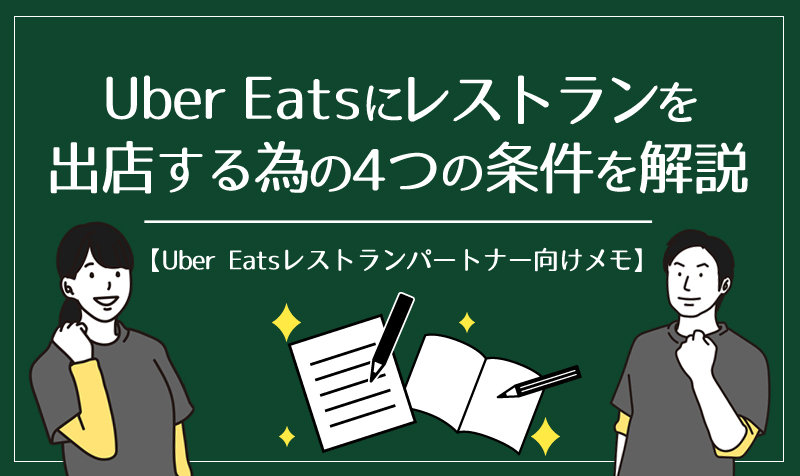 Uber Eatsにレストランを出店する為の4つの条件を解説