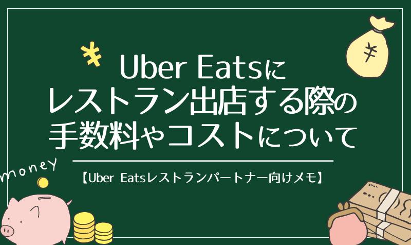 Uber Eatsにレストラン出店する際の手数料やコストについて