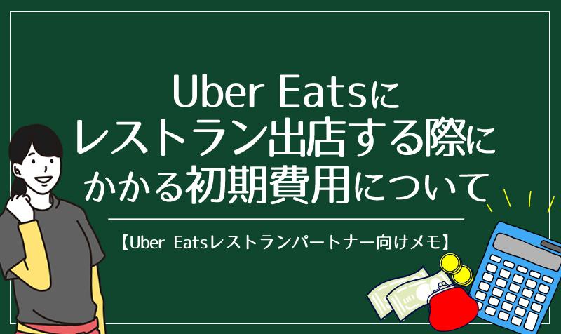 Uber Eatsにレストラン出店する際にかかる初期費用について