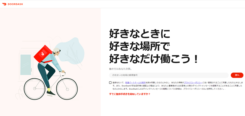 【業務委託配達員向け】フードデリバリー・出前サービス13社を比較